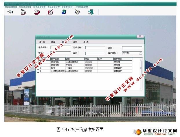 汽车4S店销售管理系统的设计(Delphi,SQL2000)