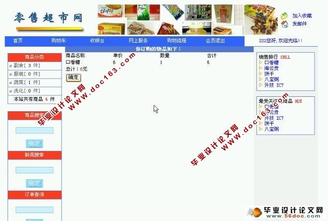 零售超市网的设计与实现(ASP,Access)(含录像)(