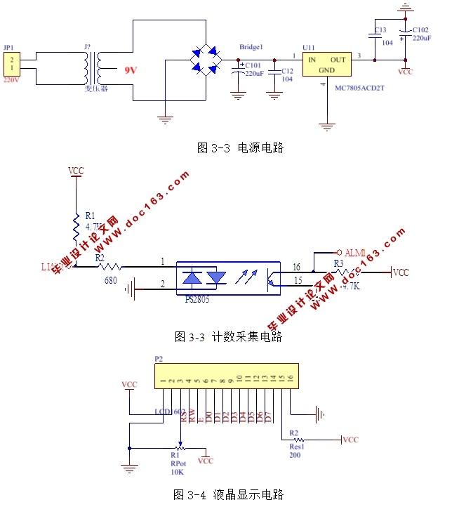 激光远程遥控器性能研究(含电路图,proteus仿真程序)