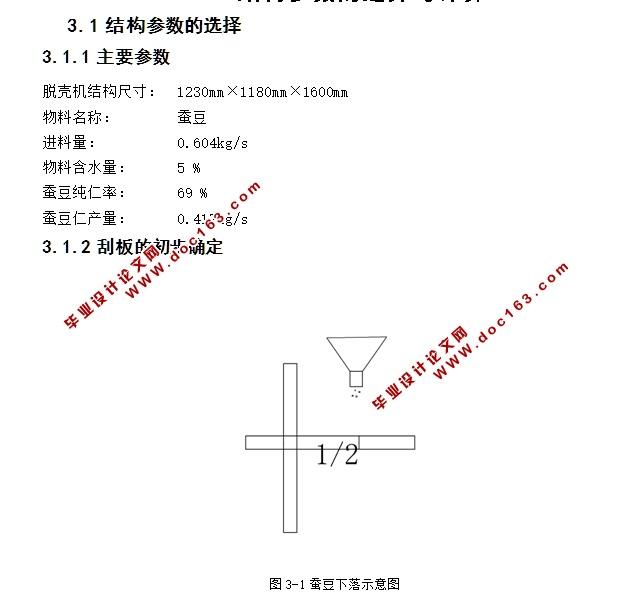 蚕豆脱壳机机械结构设计(含cad零件图装配图,proe三维