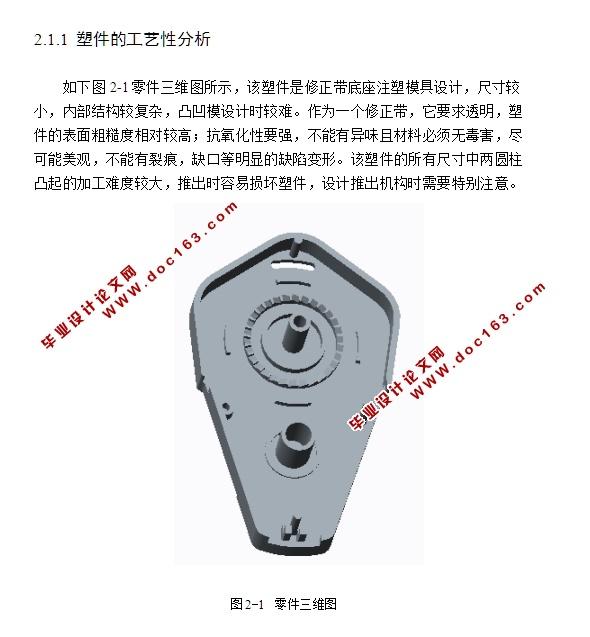修正带外壳底座注塑模具设计(含cad零件图装配图爆炸图)图片