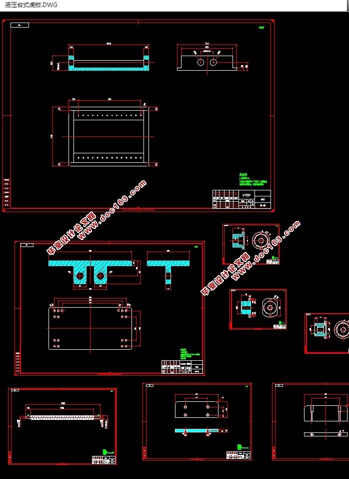 1 液压虎钳的基本结构    8  [毕业设计论文网 http://www.doc163.