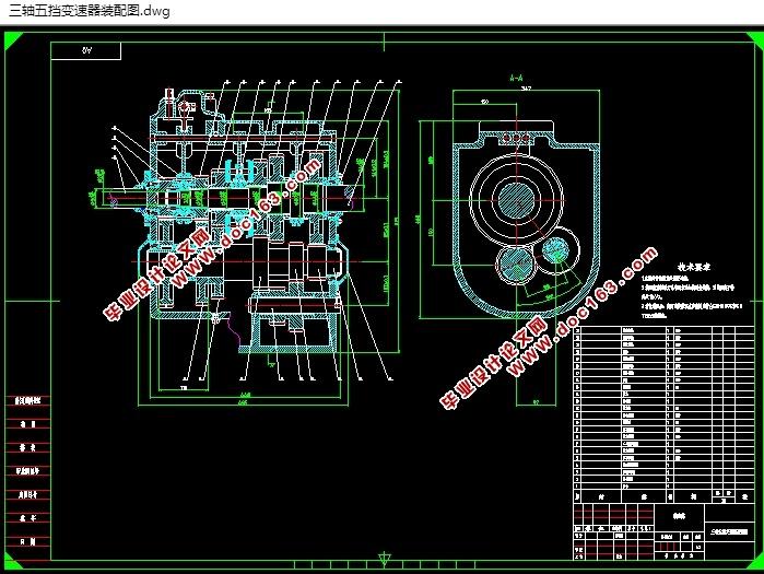 三轴五档汽车变速器结构改进设计(含cad零件图装配图)图片