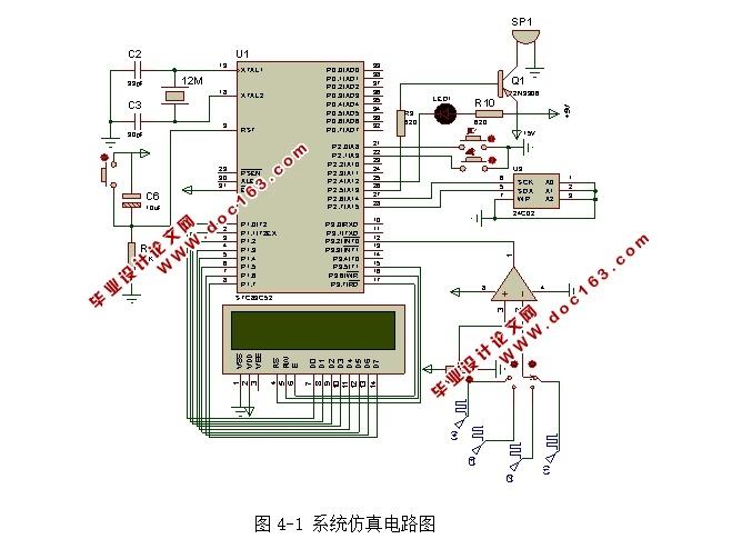 基于单片机的汽车超速报警系统设计(附代码清单)